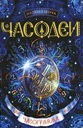 Читать книгу Часограмма