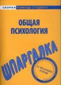 Резепов Ильдар Шамильевич - Общая психология. Шпаргалки.