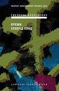 Алексиевич Светлана Александровна - Время секонд хэнд