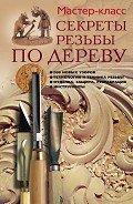 Серикова Галина Алексеевна - Секреты резьбы по дереву