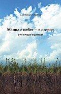 Бублик Борис Андреевич - Манна с небес — в огород. Всемогущая сидерация