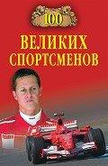 Малов Владимир Игоревич - 100 великих спортсменов