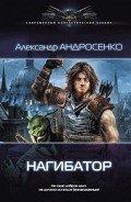 Андросенко Александр Дмитриевич - Нагибатор 2