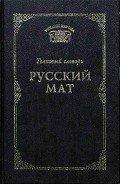 Ахметова Татьяна Васильевна - Русский мат