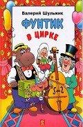 Шульжик Валерий Владимирович - Фунтик в цирке