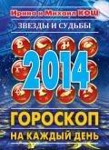Кош Михаил - Звезды и судьбы 2014. Самый полный гороскоп