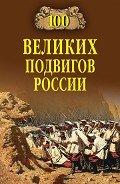 Бондаренко Вячеслав Васильевич - 100 великих подвигов России