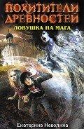 Неволина Екатерина Александровна - Ловушка на мага
