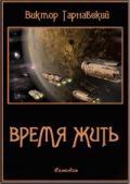 Тарнавский Виктор Вадимович - Время жить. Трилогия (СИ)