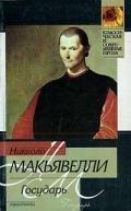 Макиавелли Никколо - Государь