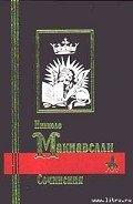 Макиавелли Никколо - Рассуждения о первой декаде Тита Ливия