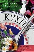 Замятина Наталья Георгиевна - Кухня Робинзона. Рецепты блюд из дикорастущих растений и цветов