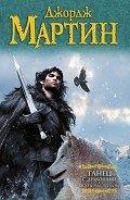 Мартин Джордж Р.Р. - Танец с драконами. Книга 2. Искры над пеплом (Другой перевод)