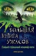 Щеглова Ирина Владимировна - Самый страшный кошмар лета (сборник)