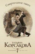 Читать книгу Смертельное танго