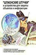 """Коллектив авторов - """"Шпионские штучки"""" и устройства для защиты объектов и информации"""