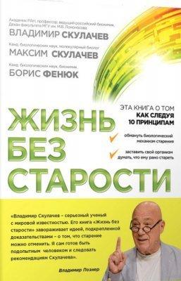 Скулачев Максим В. - Жизнь без старости