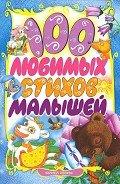 Кудашева Раиса - 100 любимых стихов малышей. Сборник стихотворений разных авторов.