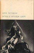 Руставели Шота - Витязь в тигровой шкуре(изд.1969 года)