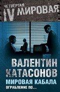 Катасонов Валентин Юрьевич - Мировая кабала : ограбление по-еврейски