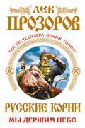 Прозоров Лев Рудольфович - Русские корни. Трилогия