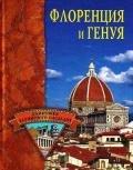 Грицак Елена Николаевна - Флоренция и Генуя