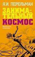 Перельман Яков Исидорович - Занимательный космос. Межпланетные путешествия