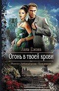 Ежова Лана - Огонь в твоей крови