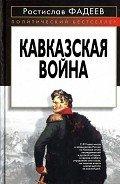 Фадеев Ростислав Андреевич - Кавказская война