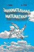 Гамов Георгий - Занимательная математика