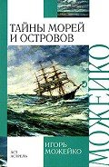 Можейко Игорь Всеволодович - Тайны морей и островов