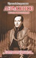 Андроников Ираклий Луарсабович - Лермонтов. Исследования и находки(издание 2013 года)