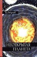 Ляпунов Борис Валерианович - Неоткрытая планета
