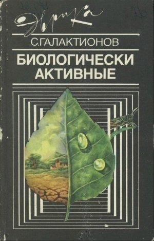 Галактионов Станислав Геннадиевич - Биологически активные