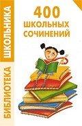 Комлякова Е.А. - 400 школьных сочинений