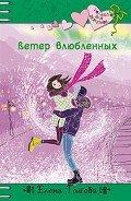 Габова Елена Васильевна - Ветер влюбленных