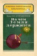 Огородников Кирилл Федорович - На чём Земля держится