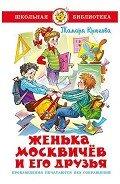 Крюкова Тамара Шамильевна - Женька Москвичев и его друзья