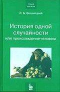 Вишняцкий Леонид Борисович - История одной случайности, или Происхождение человека
