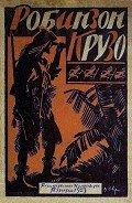 Дефо Даниэль - Жизнь и приключения Робинзона Крузо [В переработке М. Толмачевой, 1923 г.]