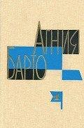 Барто Агния Львовна - Агния Барто. Собрание сочинений в 3 томах. Том 1