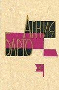 Барто Агния Львовна - Агния Барто. Собрание сочинений в 3 томах. Том 2