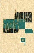 Барто Агния Львовна - Агния Барто. Собрание сочинений в 3 томах. Том 3