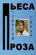 Гекур Сергей - Пьеса и проза (СИ)