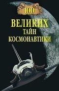 Славин Станислав Николаевич - 100 великих тайн космонавтики