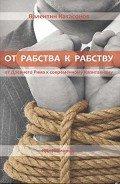 Катасонов Валентин Юрьевич - От рабства к рабству. От Древнего Рима к современному Капитализму