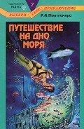 Монтгомери Рэймонд Алмиран - Путешествие на дно моря