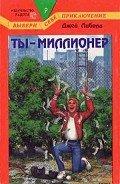 Джей Либолд - Ты — миллионер