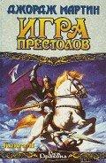 Мартин Джордж Р.Р. - Игра престолов. Книга II