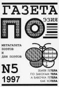 Вознесенский Андрей Андреевич - Бабочка летела, как хотела (выпуск №5, 1997г.)